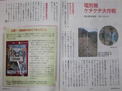 現代農業に掲載された記事